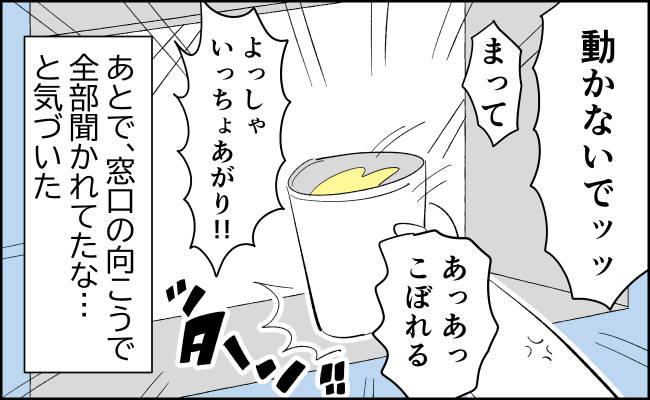 んぎまむ172_4