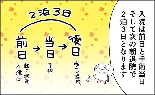 んぎまむ173_2