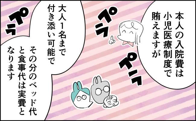 んぎまむ173_3