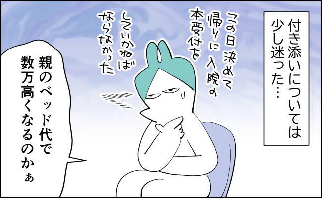 んぎまむ174_1