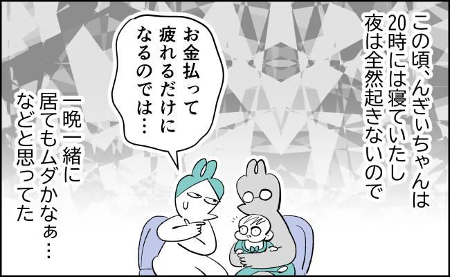 んぎまむ174_2