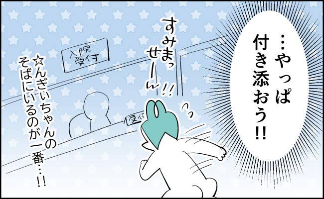 んぎまむ174_4
