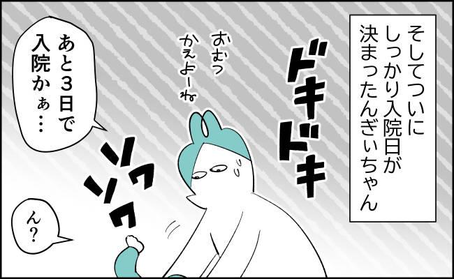 んぎまむ175_1
