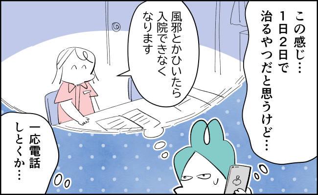んぎまむ175_3