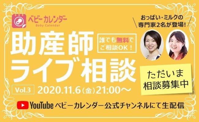 11/6(金)21:00~助産師相談ライブ配信
