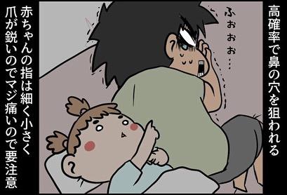 赤ちゃんの指には要注意6
