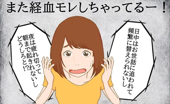 子宮がん検診→まさかの手術!【生理体験談】