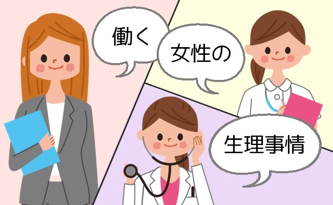 働く女性の生理事情