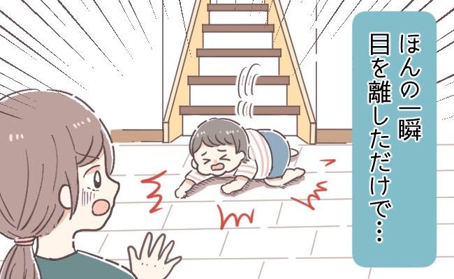 赤ちゃんの危険な行動