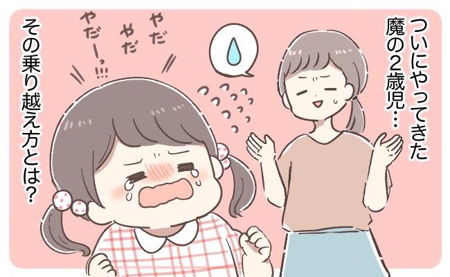 イヤイヤ期の赤ちゃん