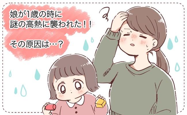 高熱に襲われたママ