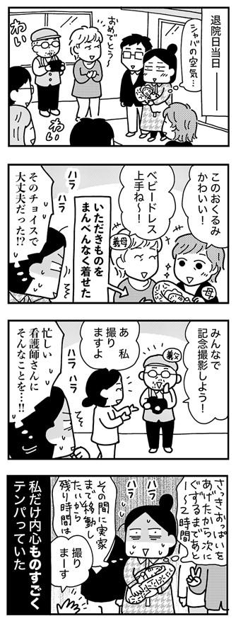 和田さん86話
