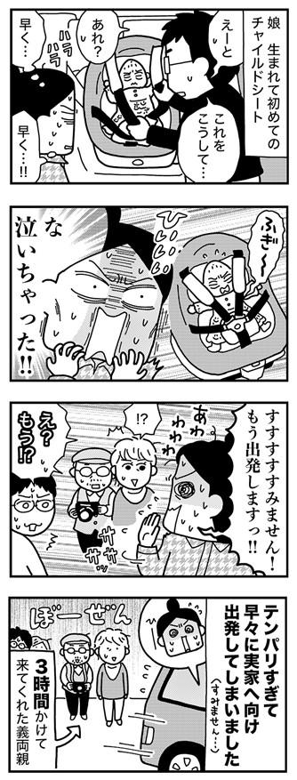 和田さん87話