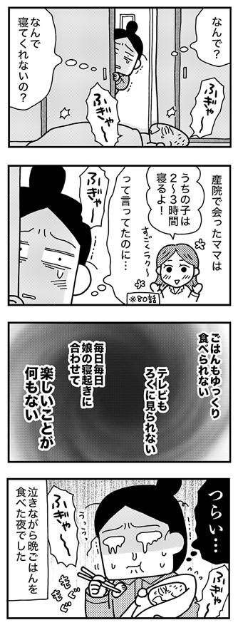 和田さん93話