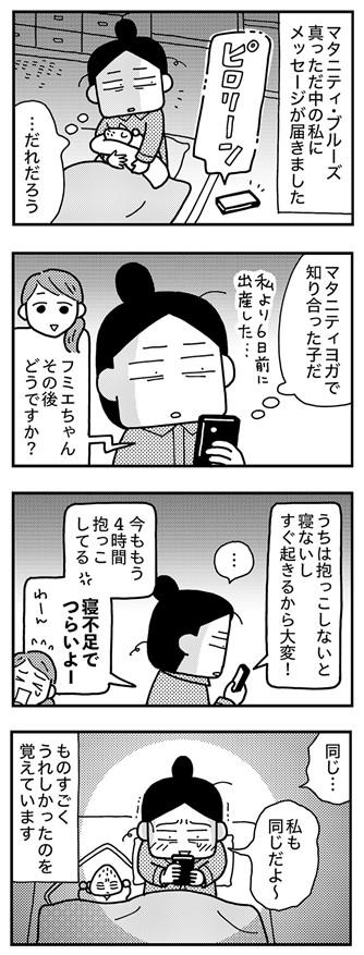 和田さん94話