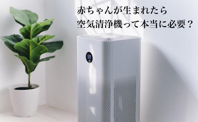 部屋にある空気清浄機のイメージ
