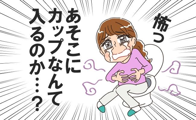 月経カップのイメージ