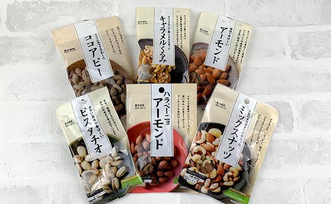ダイソーのナッツ系商品