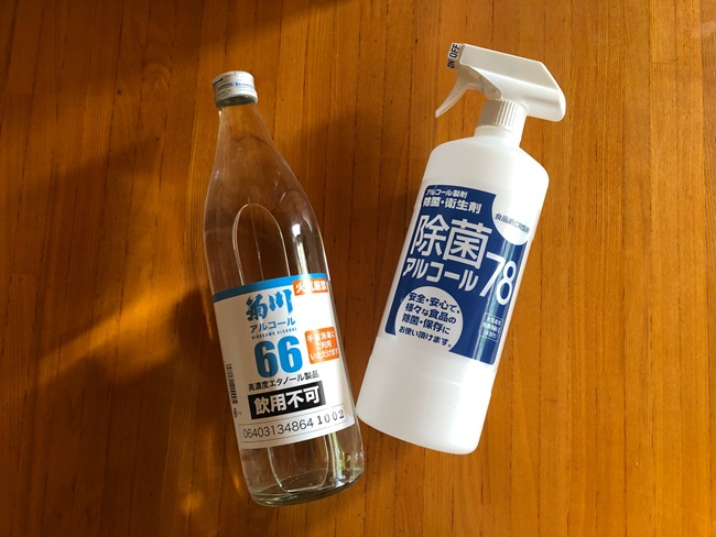 業務スーパー 除菌アルコール