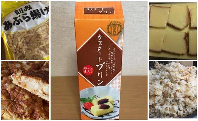 業務スーパー マニアの絶品アレンジ料理3品
