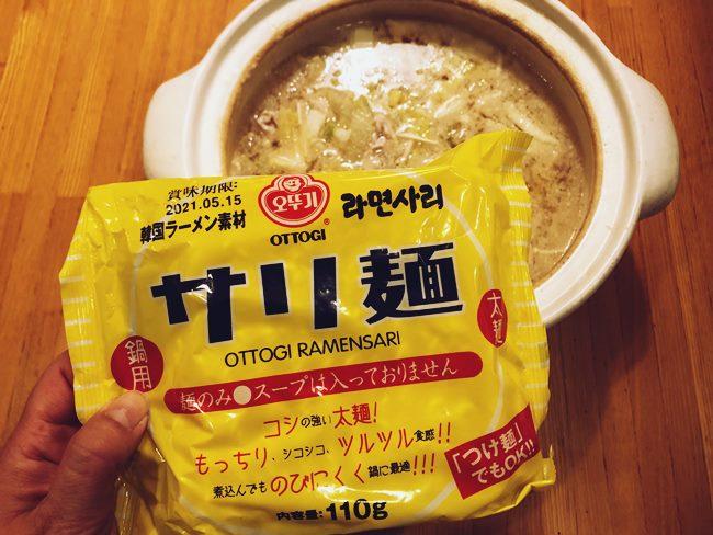 業務スーパー コムタン鍋の素で作る鍋の〆にサリ麺