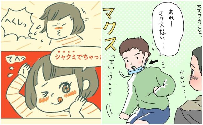 言い間違い4