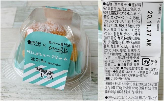 ローソン 「Uchi Café×生クリーム専門店Milk MILKシュークリーム」