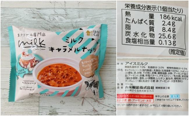 ローソン「Uchi Café × Milk ミルクキャラメルナッツ」