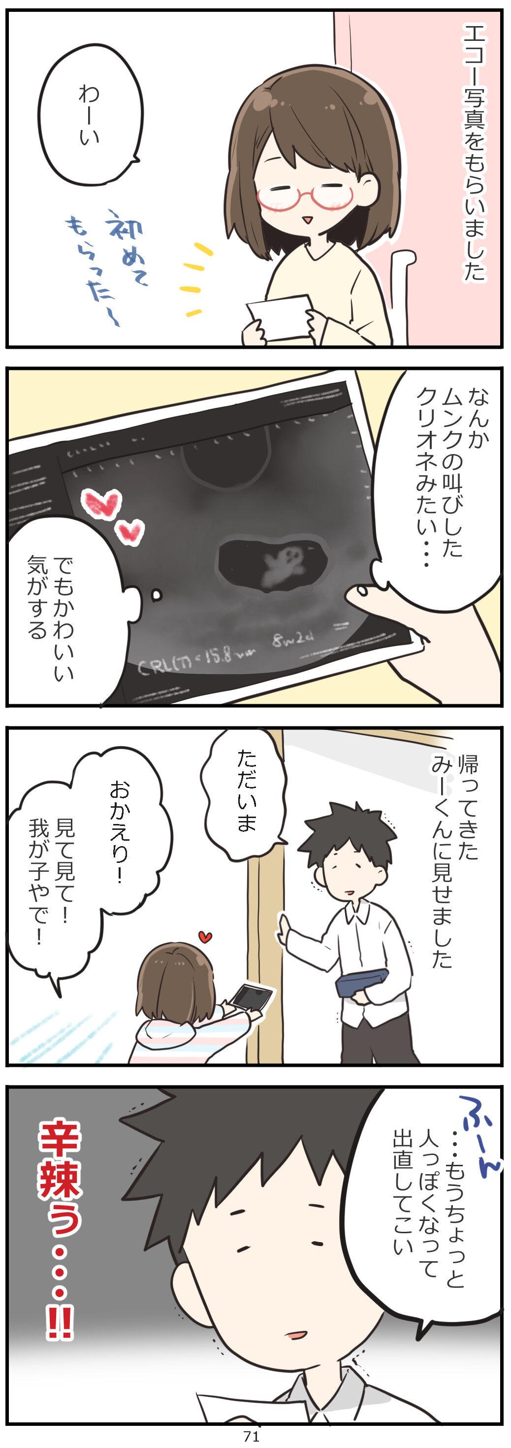 「妊活レベル1 まっふの冒険記」第71話