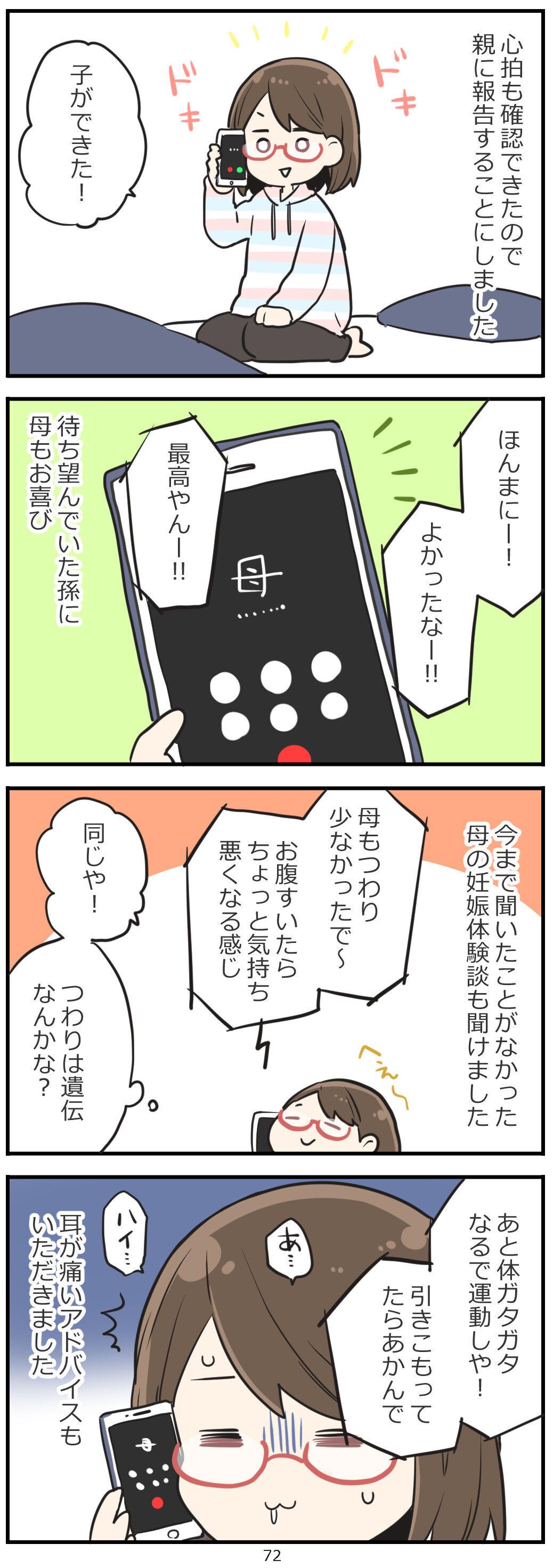 「妊活レベル1 まっふの冒険記」第72話