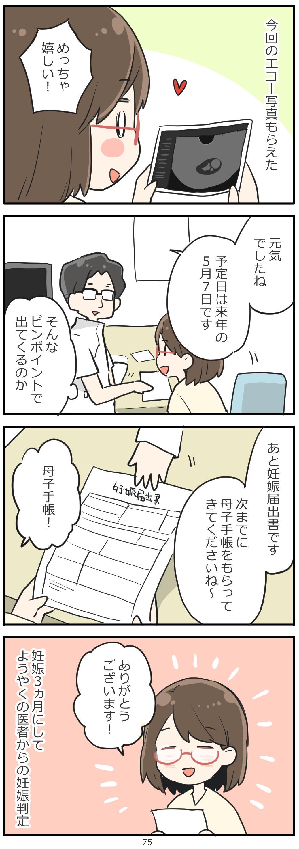 「妊活レベル1 まっふの冒険記」第75話