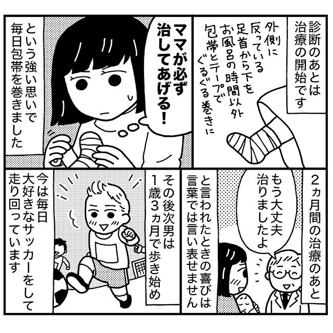 mangataikendan20201102-2