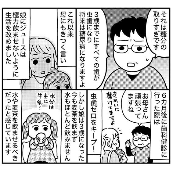 mangataikendan20201111-2