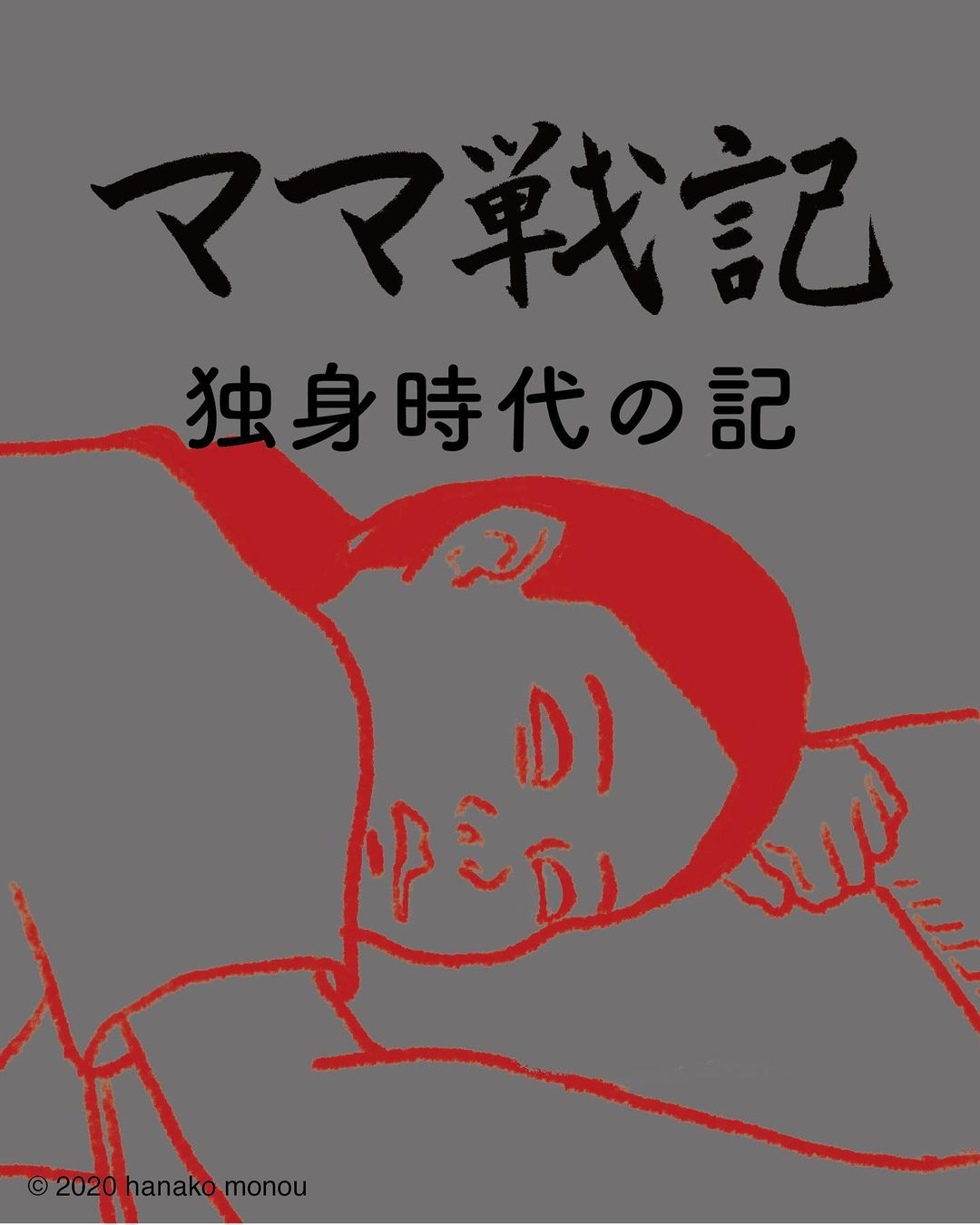 【ママ戦記】第7話