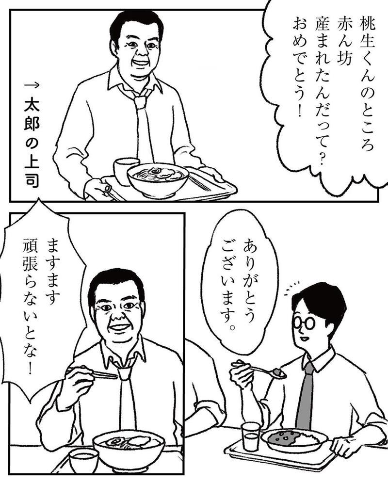 【ママ戦記】第8話