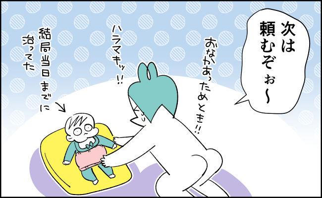 んぎまむ176_4
