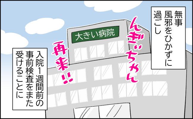 んぎまむ177_1