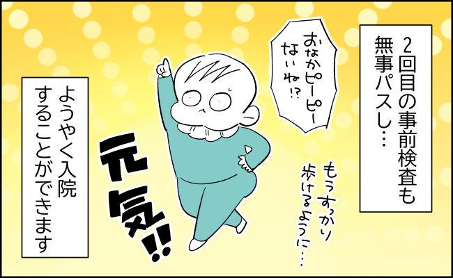 んぎまむ178_1