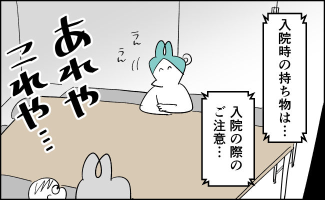 んぎまむ179_3
