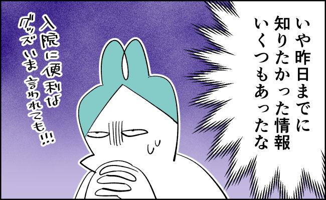 んぎまむ179_4