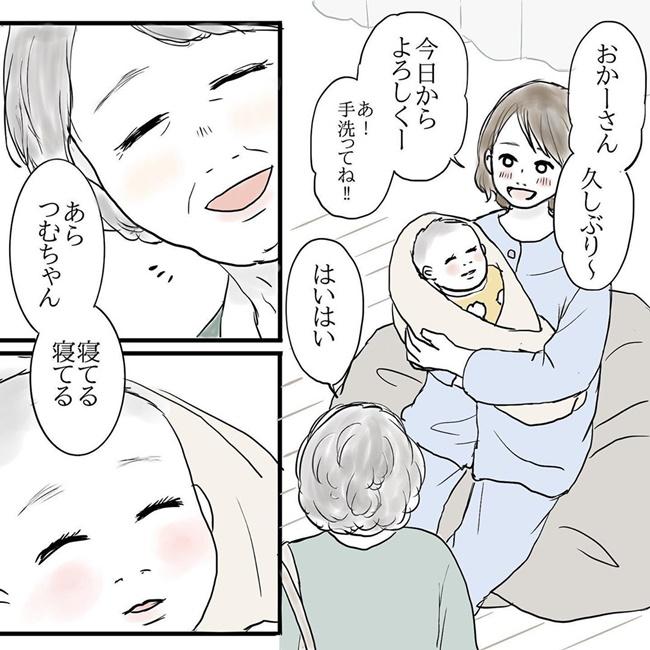 母と産後の私の話1
