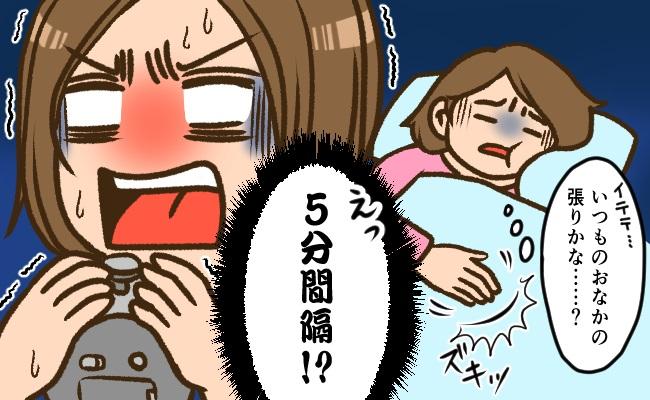 陣痛が5分間隔になる妊婦さん