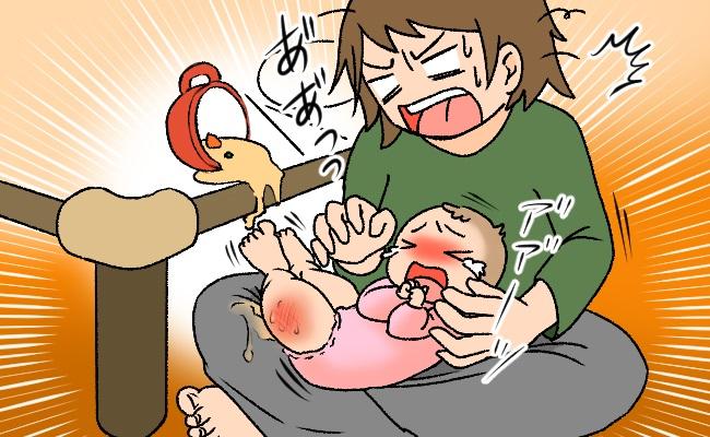 熱いスープを倒してしまったママ