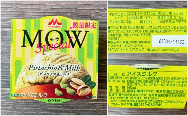セブンイレブン「森永 MOW(モウ)スペシャル ピスタチオ&ミルク」