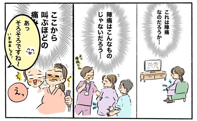 陣痛を経験する妊婦さん