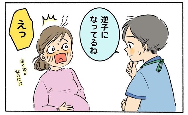 逆子でびっくりしているママ
