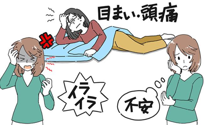 産後のPMS