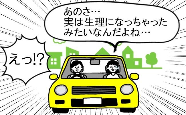 車で旅行中の生理のイメージ