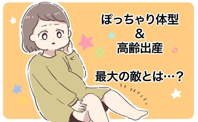ぽっちゃり体型&高齢出産のママ