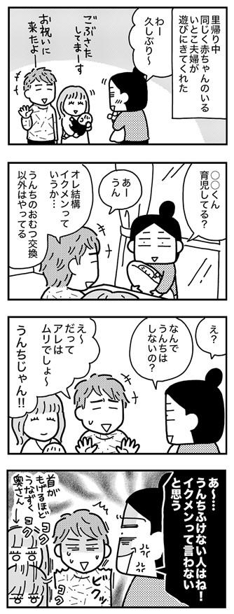 和田さん100話
